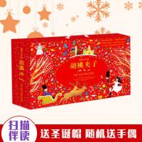 圣诞礼品《胡桃夹子》(缤纷大礼盒)风格古典音乐 故事书0-3-6岁儿童绘本书全套 亲子共读艺术启蒙中英双语伴读圣诞节暖