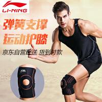 李宁(LI-NING) 李宁 男女加压弹簧支撑开放式篮球羽毛球登山护膝