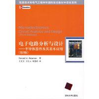 【旧书二手书8成新】 电子电路分析与设计―半导体器件及其基本应用(信息技术和电气工程学科教材中译本系列)(Micr (