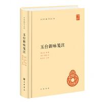 玉台新咏笺注 (中华国学文库)