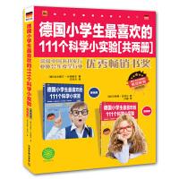 德国小学生最喜欢的111个科学小实验 全2册
