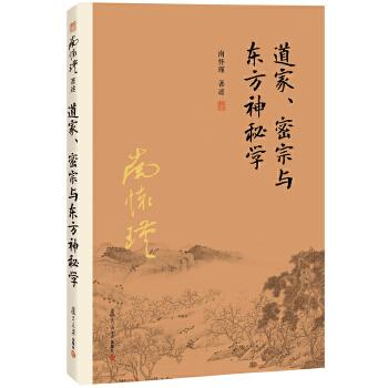 道家、密宗与东方神秘学(pdf+txt+epub+azw3+mobi电子书在线阅读下载)