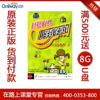 轻松取胜--小学数学游戏(一年级下学期) 1CD-ROM 培训光盘 原装正版