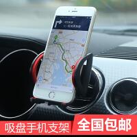 车载手机支架汽车用导航仪吸盘式出风口车内车上仪表台通用