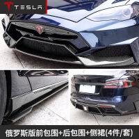 于14-18款Tesla特斯拉包围MODELS前后大小包围碳纤维侧裙改装