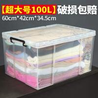 大型收纳盒储物箱塑料特大号的透明整理箱零食玩具装书衣服箱子 【加厚】透明可视收纳箱破损包赔