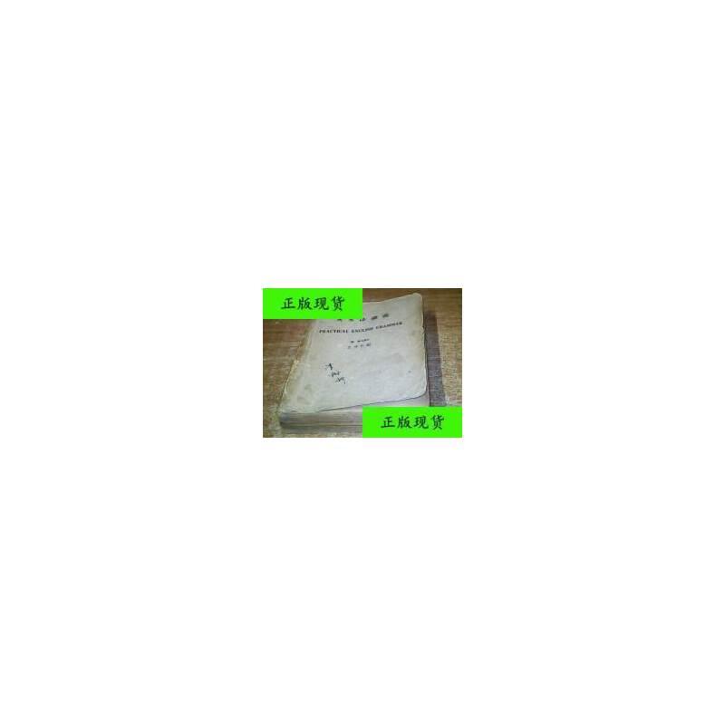 【二手旧书9成新】英文法讲义 /王文川编 开明书店 【保证正版,请确认售价和定价的关系】