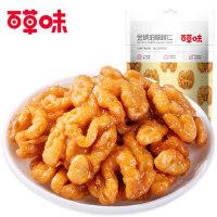 【百草味-金琥珀核桃仁80g*2】新疆纸皮核桃肉坚果仁零食蜂蜜味