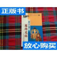 [二手旧书9成新]蒙古族服饰文化 /乌云巴图、格根莎白 著 内蒙古