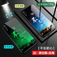 红米note7pro手机壳套 红米NOTE7 Pro保护壳 redminote7pro夜光钢化玻璃镜面硅胶软边全包防摔