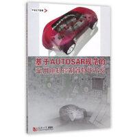 基于AUTOSAR规范的车用电机控制器软件开发 朱元 同济大学出版社 9787560871349