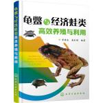 龟鳖与经济蛙类高效养殖与利用