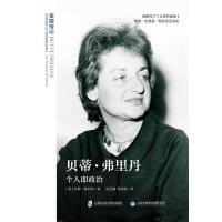 贝蒂・弗里丹 : 个人即政治(美国传记)
