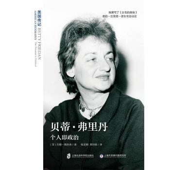 贝蒂·弗里丹 : 个人即政治(美国传记) 她撰写了《女性的奥秘》 她的一生就是一部波澜壮阔的女权运动史