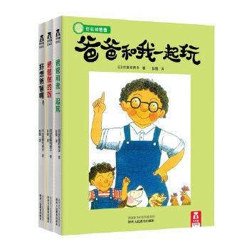 好玩的爸爸系列(全3册)