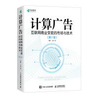 计算广告 互联网商业变现的市场与技术 第2版 全彩精装版