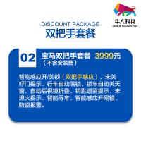 宝马1系2系3系5系X3X5 X6 GT改装一键启动无钥匙进入舒适进入SN3909