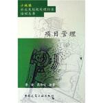 项目管理 高沛峻,李健 ,蓝仁哲 9787112077809 中国建筑工业出版社教材系列