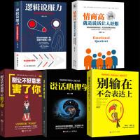 全5册别让不好意思害了你+别输在不会表达上+说话心理学+逻辑说服力+情商高就是说话让人舒服提高情商的书销售演讲与口才技