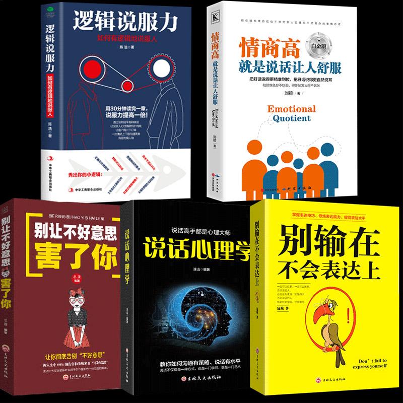 全5册别让不好意思害了你+别输在不会表达上+说话心理学+逻辑说服力+情商高就是说话让人舒服提高情商的书销售演讲与口才技巧训练
