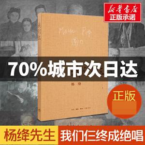 我们仨 杨绛书籍精美平装珍藏版 杨绛的书走在人生边上围城钱钟书中国现当代文学散文随笔文集读物畅销书籍排行榜