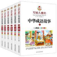 写给儿童的中华成语故事全套6册彩图注音版一二三年级小学生课外阅读书籍中国成语故事儿童经典中国文学典故畅销书