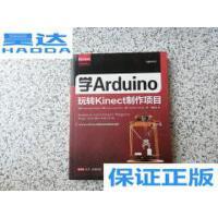 [二手旧书9成新]爱上Arduino:学Arduino玩转Kinect制作项目 /[英