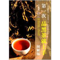 【正版直发】第一次品黑茶就上手(图解版) 朱旗 胥伟 旅游教育出版社 9787563735761