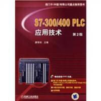 [新�A品�| 正版保障]S7-300 400 PLC��用技�g廖常初 �C械工�I出版社9787111155300
