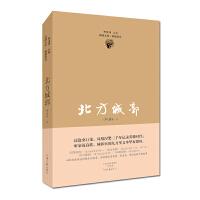 茅盾文学奖获得者柳建伟长篇代表作:北方城郭