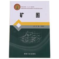矿图―中等职业教育十二五规划教材 刘俊荷主编
