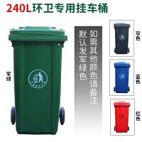 240L塑料加厚挂车桶户外垃圾桶大号环卫带轮环保家用带盖垃圾箱大