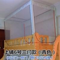 学生宿舍遮光蚊帐两用上下铺90cm床帘床幔单人寝室蚊帐隐私防尘顶 其它