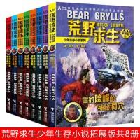正版荒野求生少年生存小说系列拓展版1-8册 共8本中外探险故事精选8-9-10-12-15岁儿童读物