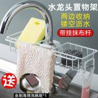挂水管上的置物架厨房挂布挂架洗手台架水龙沥水龙头肥皂盒神器