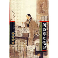 中国古代神怪小说四大名著-阅微草堂笔记(清)纪昀9787532539291【新华书店,稀缺珍藏书籍!】