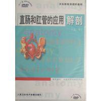 医学视听教材:直肠和肛管的应用解剖(上、下) 2DVD 医学学习 视频光盘