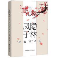 """凤隐于林――""""桃花源""""考论"""
