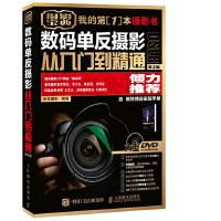数码单反摄影从入门到精通 第2版 赠1视频教学DVD光1模特摆姿(盘