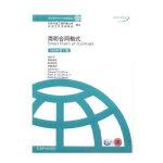 简明合同格式(1999年第1版)