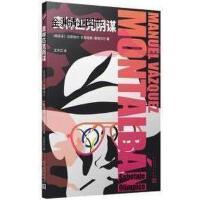 【旧书】奥林匹克阴谋 (西) 马努埃尔・巴斯克斯・蒙塔尔万著 人民文学出版社