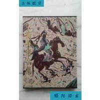【二手旧书9成新】中国美术全集.绘画编.15.敦煌壁画下(法文版)5 000 ans dart ch