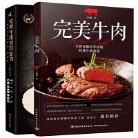 【正版】 完美牛排烹饪全书+完美牛肉 全2册 西餐料理烹饪大全 牛排烤肉酱炖饭披萨汉堡烧肉牛肉干制作 美味特色菜谱