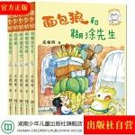 面包狼系列童话二辑5册 小学生书籍8-10-12岁童书 三四五六年级课外读物餐厅里长出一棵树/面包狼系列童话