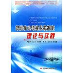 沈阳市水利信息化建设理论与实践,黄河水利出版社,严登华9787550900806