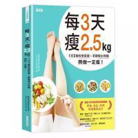 现货正版 每3天瘦2.5kg:1日3餐科�W菜��+掌握喝水�r�C 照做一定瘦!The Light月刊�I 三采文化