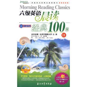 六级英语晨读经典100篇(Ⅱ)
