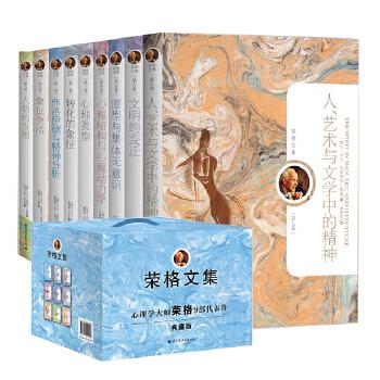 荣格文集(全九册) 本套文集是研究荣格本人以及他的思想很好的参考资料,有很强的系统性。