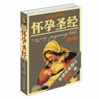 怀孕圣经第4版 山东科学技术出版社