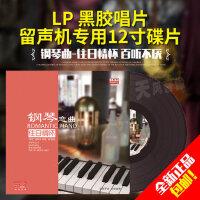 正版 钢琴歌曲 往日情怀 钢琴音乐 LP黑胶唱片留声机专用12寸大碟